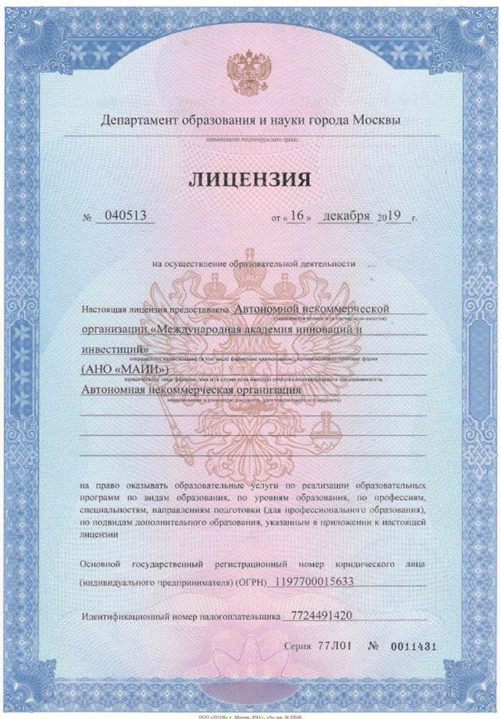 Лицензии МАИИ